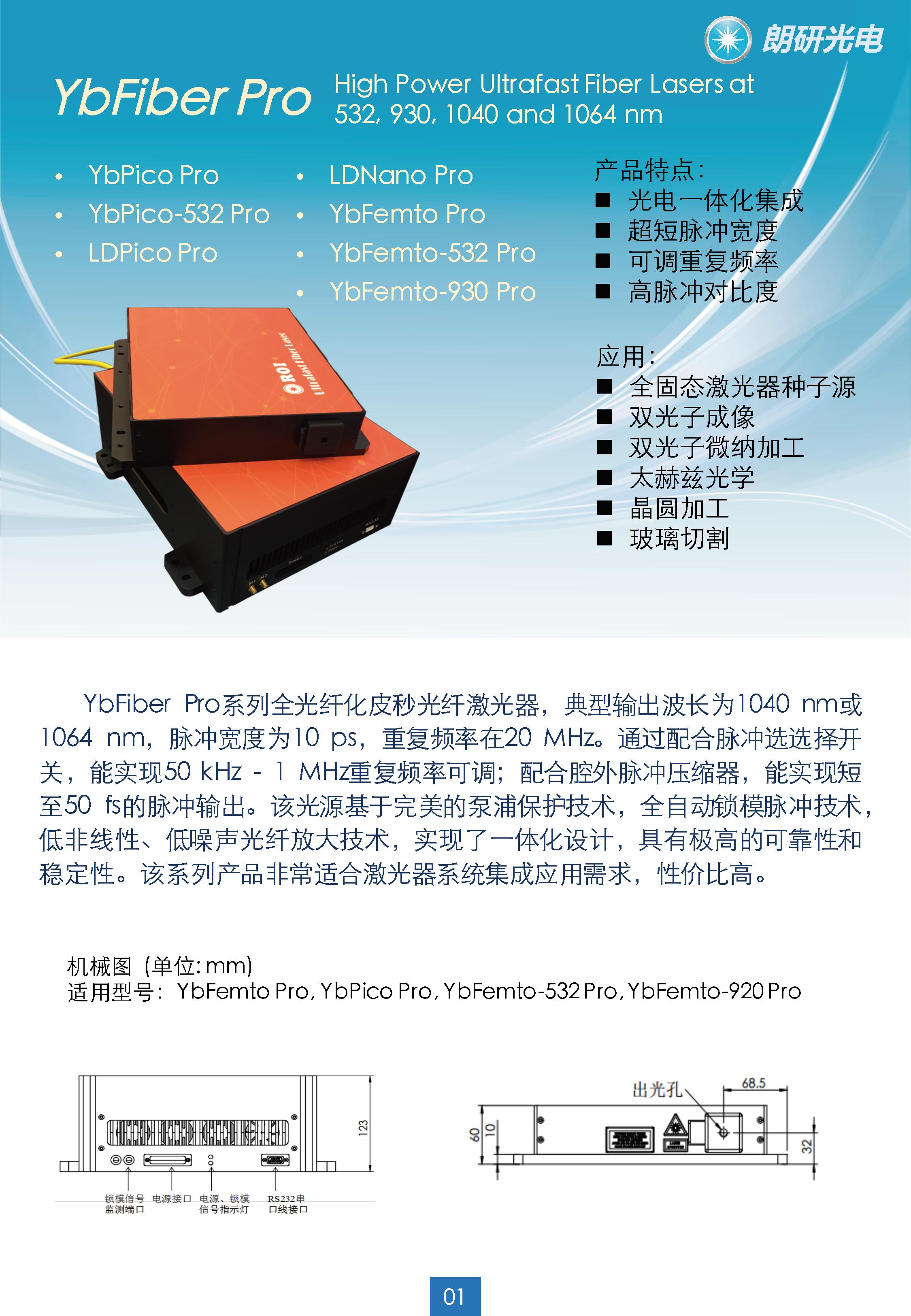 XFiber Pro 系列 - YbFiber Pro 系列_页面_1.png