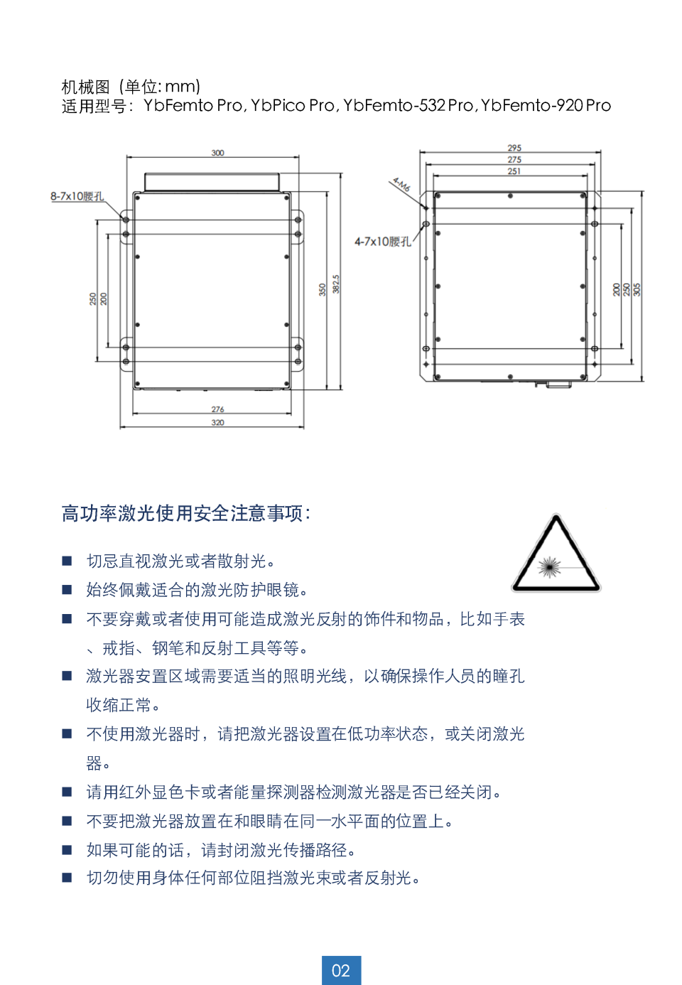XFiber Pro 系列 - YbFiber Pro 系列_页面_2.png